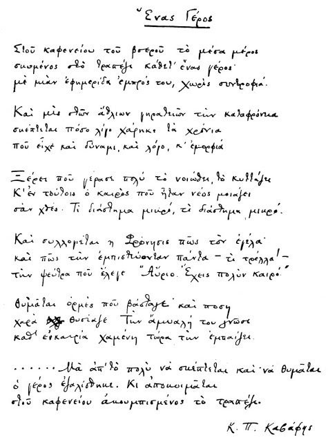 Manuscrito de un poema.